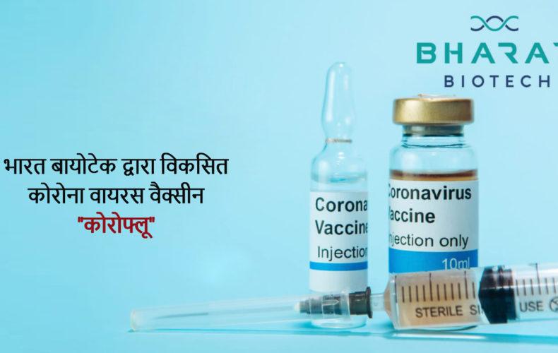 Coronavirus-Vaccine-Bharat-Biotech-coroflu